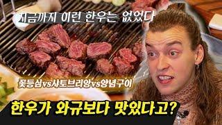 한국의 최상급 한우(1++)를 먹은 덴마크 가수 Feat. 입에서 녹는데요? [외국인반응 l 코리안브로스] MP3