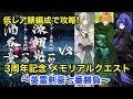 【FGO】低レア鯖編成で攻略 英霊剣豪メモリアルクエスト【3周年記念イベント】