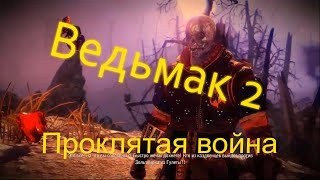 The Witcher 2 Assassins of Kings Проклятая война
