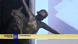 Телеафиша: Выставка к 140-летию