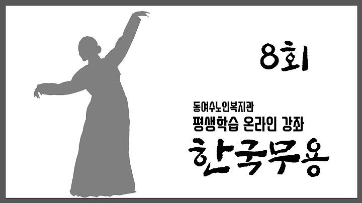 동여수노인복지관 한국무용 온라인수업8회