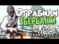 CS:GO - Ограбили ЗберБанк! (Шок)