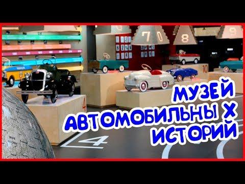 Музей автомобильных историй.  Куда сходить с детьми в Москве