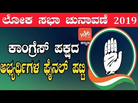 Karnataka Congress Candidate List For Lok Sabha Elections 2019 | YOYO Kannada News