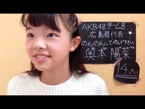奥本陽菜 2017年12月03日12時54分32秒 奥本 陽菜(AKB48 チーム8)