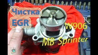 Спринтер 906 Клапан Егр