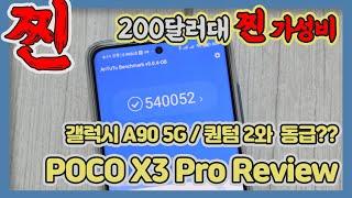 샤오미 포코 X3 프로 성능 리뷰 - 갤럭시 A90 5…