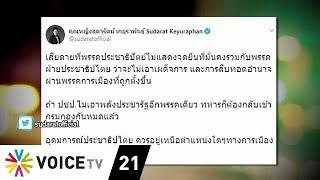 Tonight Thailand - 'สุดารัตน์' เหน็บ 'อภิสิทธิ์'ไม่ฟันธง ไม่เอา พปชร.