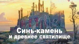 Синь-камень и Древнее Святилище (полная версия)