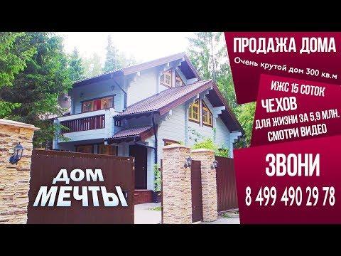 15.9 млн за дом. Продажа дома в Чехове