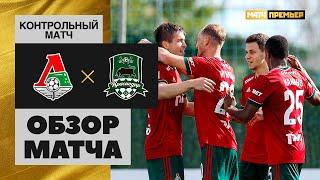 11 02 2021 Локомотив Краснодар 4 0 Обзор матча