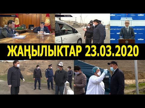#ОшТВ | ЖАНЫЛЫКТАР 23.03.2020 | КЕЧКИ КАБАРЛАР ТОПТОМУ