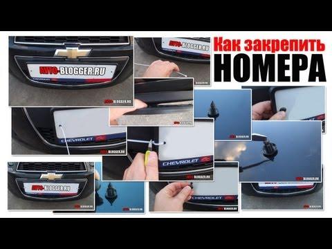 Как установить номера на машину в рамку видео
