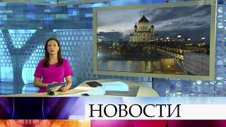 Выпуск новостей в 12:00 от 19.04.2020