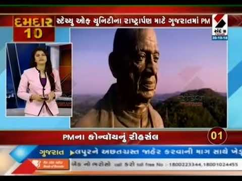 Prime Minister Modi To Arrive In Gujarat Today ॥ Sandesh News TV