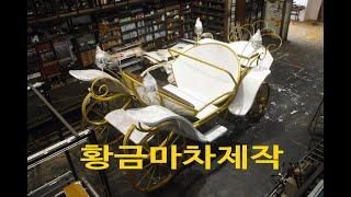 공연무대행사 퍼레이드카/황금마차제작과정