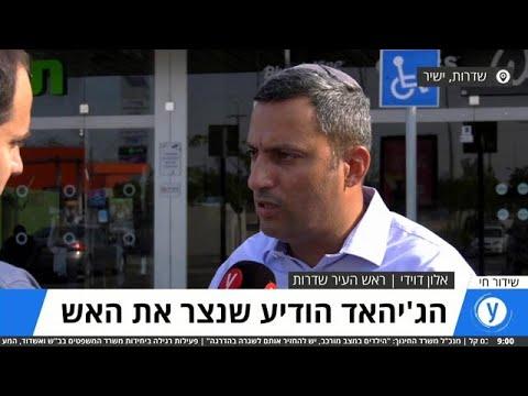 הפסקת אש אלון דוידי ראש עיריית שדרות אולפן Ynet