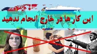 ممنوعیت های سفر به خارج از کشور