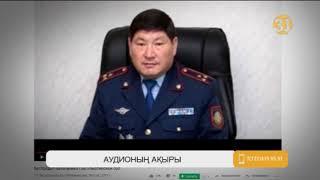 Алматы облысында жергілікті полиция бастығы қызметтен қуылды