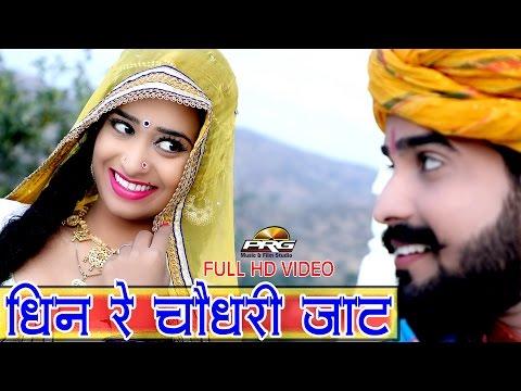 CHOUDHARY-चौधरी जाट सोंग || Dhin Choudhary Jat || Khiyaram Jat || Full HD PRG TEJAJI SONG 2017