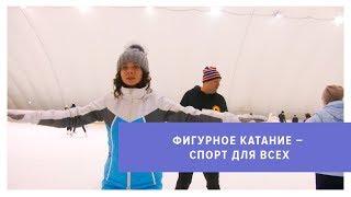 Бесплатно обучиться фигурному катанию можно в Ставрополе