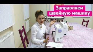 Как заправить швейную машинку || Хочу Шить