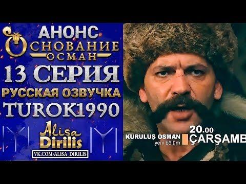 Основание Осман 1 анонс к 13 серии turok1990