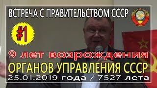 9 лет от возрождения Союза ССР (Часть 1) (С.В. Тараскин) - 25.01.2019