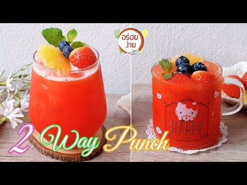 สูตรเครื่องดื่ม วิธีทำน้ำพั้นช์ 2 แบบ ทำง่ายๆ เก็บได้หลายวัน   2  Way Punch   อร่อยง่ายbyพี่สาว