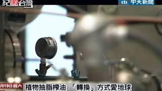 紀錄台灣》「綠金」取代「黑金」藻類榨出油