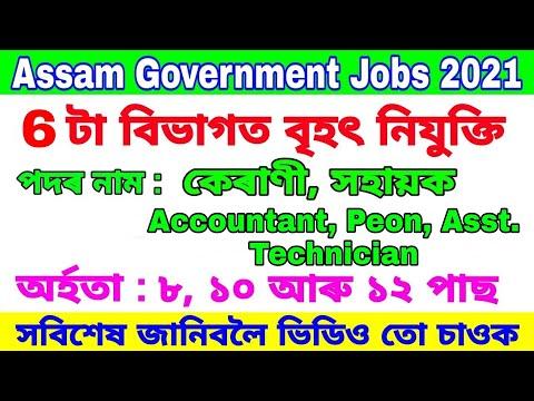 Latest Assam Govt Job September Recruitment 2021 | Grade III & IV 651 Posts | Assam Job News Today