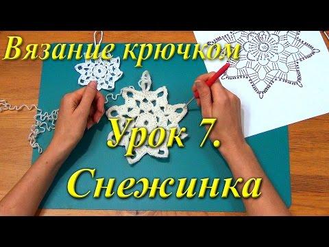 Видеоурок вязание крючком снежинки