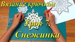 Вязание крючком. Урок 7. Снежинка.