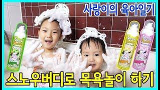 [사랑아놀자]사랑이의 육아일기-스노우버디로 승리와 함께 목욕놀이 하기! Snow Buddy