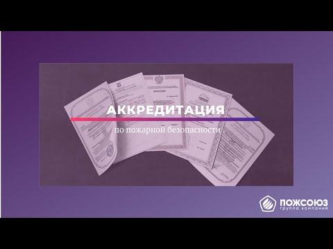 Аккредитация по пожарной безопасности. Система добровольной сертификации. Орган по сертификации.