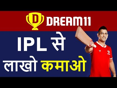 Dream11 - What is Fantasy Cricket ? | Dream 11 Fake/Real or LEGAL ? | Business Model in HINDI