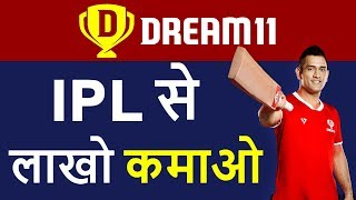 Dream11 - What is Fantasy Cricket ? | Dream 11 ...
