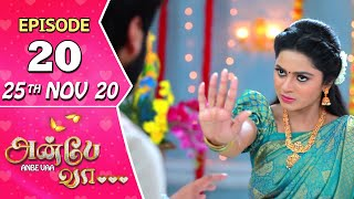 Anbe Vaa Serial | Episode 20 | 25th Nov 2020 | Virat | Delna Davis | SunTV Serial |Saregama TVShows