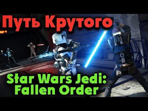 Как стать крутым? Star Wars Jedi: Fallen Order Прохождение