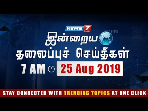 Today Headlines @ 7AM   இன்றைய தலைப்புச் செய்திகள்   News7 Tamil   Morning Headlines   25.08-2019  Subscribe➤ https://bitly.com/SubscribeNews7Tamil  Facebook➤ http://fb.com/News7Tamil Twitter➤ http://twitter.com/News7Tamil Instagram➤ https://www.instagram.com/news7tamil/ HELO➤ news7tamil (APP) Website➤ http://www.ns7.tv    News 7 Tamil Television, part of Alliance Broadcasting Private Limited, is rapidly growing into a most watched and most respected news channel both in India as well as among the Tamil global diaspora. The channel's strength has been its in-depth coverage coupled with the quality of international television production.