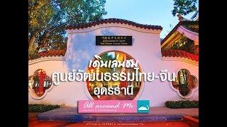 เดินเล่น ศูนย์วัฒนธรรมไทย-จีน อุดรธานี - Thai-Chinese Cultural center Udon Thani