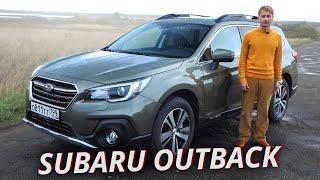 Лучше любого кроссовера? Subaru Outback | Наши тесты