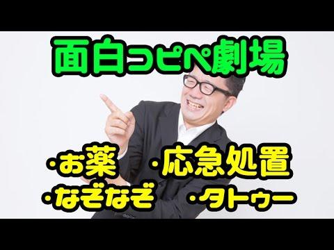2ch 面白コピペ劇場 No5