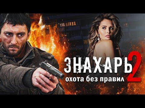 ЗНАХАРЬ 2: ОХОТА БЕЗ ПРАВИЛ  - Серия 1 / Криминальный сериал - Видео онлайн