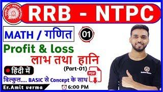 RRB NTPC/JE | Maths by Amit Sir | profit & loss | लाभ तथा हानि  | 6 PM | Class-01