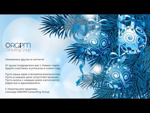 Поздравление с Новым годом от консалтинговой компании ORGPM CG