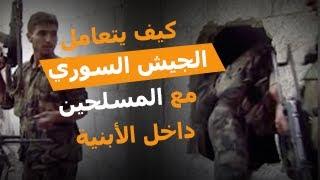 بالفيديو...هكذا يتعامل الجيش السوري مع مواقع المسلحين داخل الأبنية