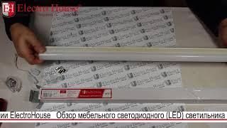 Обзор мебельного светодиодного (LED) светильника мощностью 10w от компании ElectroHouse