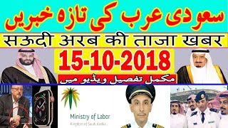 15-10-2018 Saudi News - Saudi Arabia Latest News Today - Urdu Hindi News Today - MJH Studio