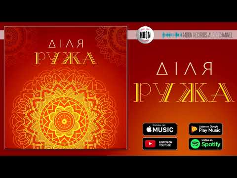 ДІЛЯ - Ружа | Official Audio